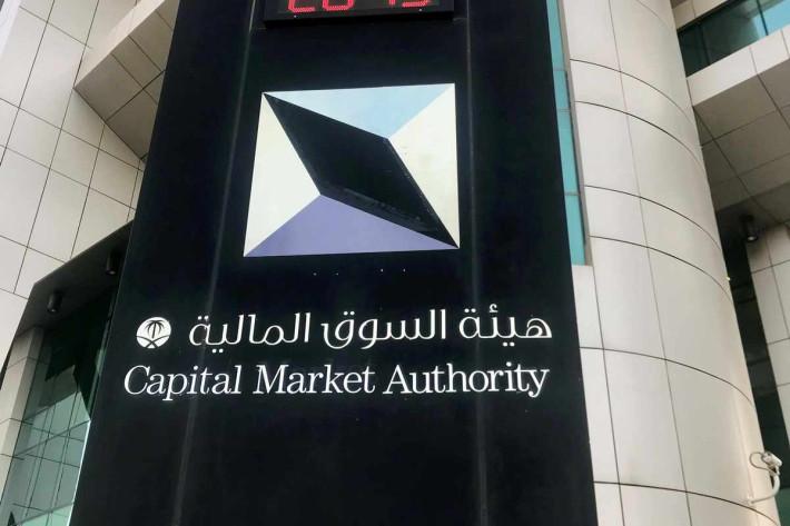 هيئة السوق الماليّة السعوديّة تُحذّر من التعامل مع ثلاث شركات غير مرخصة