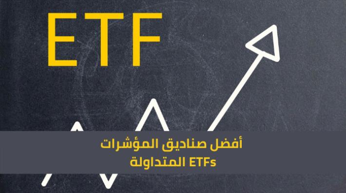 أفضل صناديق المؤشرات المتداولة ETFs